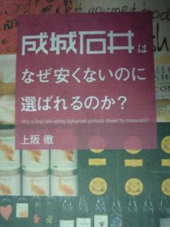 成城石井本.JPG