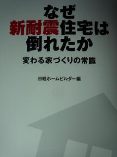 新耐震住宅.JPG