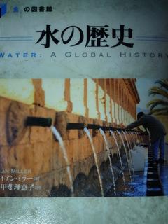 水歴史.JPG