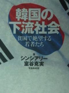 韓国下流.JPG